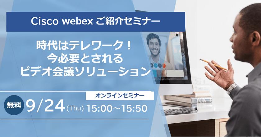 Cisco Webex ご紹介セミナー
