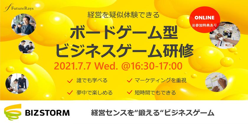 【7/7 (水)先着5名様!】ゲームでビジネススキルを醸成!?ビズストームセミナーのご案内(無料) ~参加者には無料体験会へご招待します~