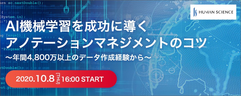 【無料ウェビナー】 2020/10/8(木) AI機械学習 アノテーションセミナー