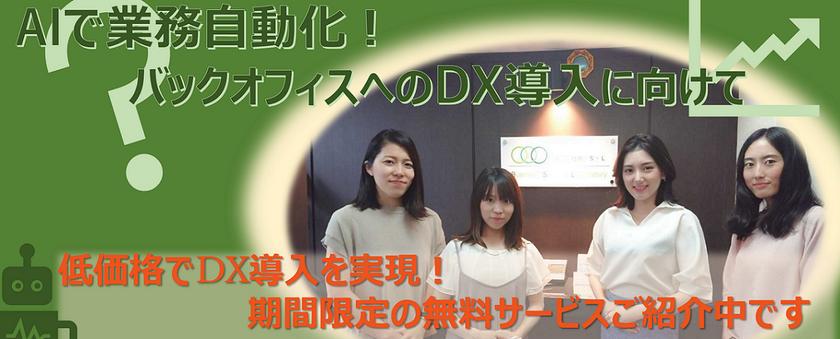「バックオフィスへDXを導入!業務を自動化し作業効率UP!!」