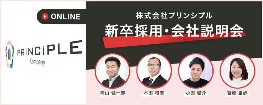 〜株式会社プリンシプル 新卒採用イベント 〜All About Principle〜