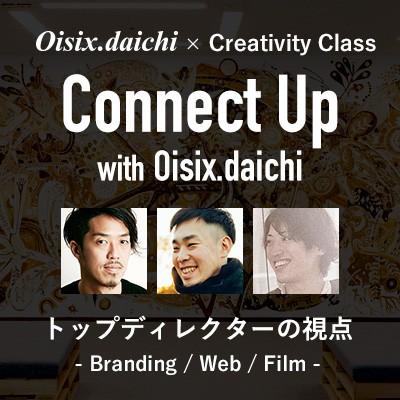 Connect Up with Oisix.daichi 〜トップディレクターの視点〜