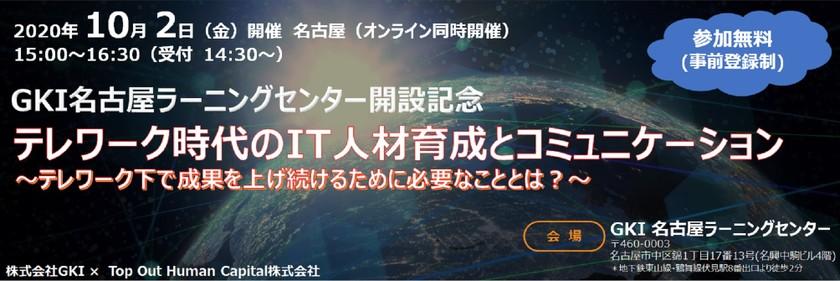 [オンラインセミナー 10月2日 15時開催] テレワーク時代のIT人材育成とコミュニケーション (株式会社GKI / Top Out Human Capital共催)