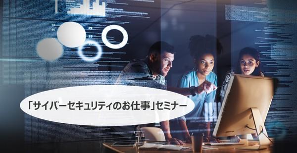 「サイバーセキュリティのお仕事」セミナー