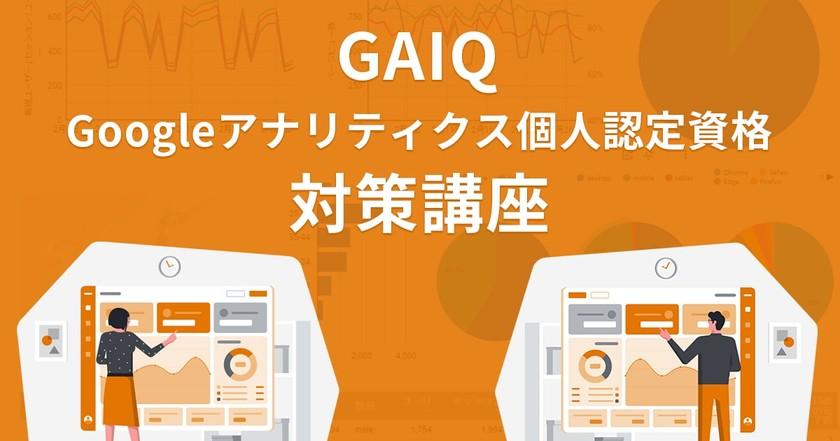 [オンライン開催]GAIQ(Googleアナリティクス個人認定資格)対策講座
