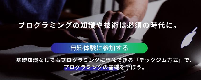 【教材プレゼント】無料プログラミング体験会8/10(火)19時