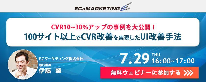 【7/29開催】第4回サイト改善のコツ「CVR10%-30%アップの事例を大公開!100サイト以上でCVR改善を実現したUI改善手法」