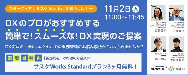 11/2(火)11時 [スターティア共催] DXのプロがおすすめする、簡単で!スムーズな!DX実現のご提案