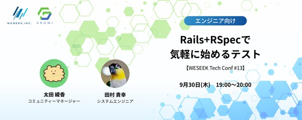 Rails+RSpecで気軽に始めるテスト【WESEEK Tech Conf #13】