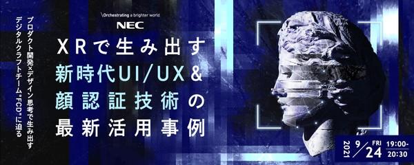 "NEC発、プロダクト開発×デザイン思考で生み出すデジタルクラフトチーム""FCD""に迫る 〜XRで生み出す新時代UI/UX&顔認証技術の最新活用事例 etc.〜"