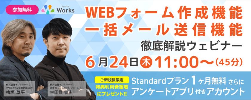 【ノーコード初級/業務効率化・アンケートアプリ】WEBフォーム作成機能&一括メール送信機能 解説ウェビナー