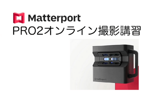 【受付中】MatterportPro2 オンライン撮影グループ講習(操作説明会)(有料)