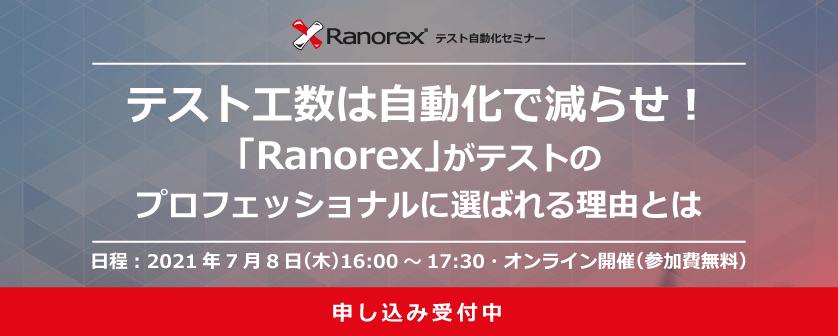 【テスト自動化セミナー】テスト工数は自動化で減らせ!「Ranorex」がテストのプロフェッショナルに選ばれる理由とは(オンライン)
