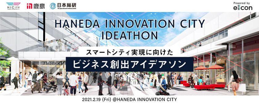 【スマートシティ実現に向けたビジネス創出アイデアソン】HANEDA INNOVATION CITY IDEATHON