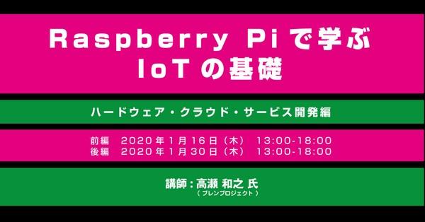 Raspberry Piで学ぶIoTの基礎ハードウェア・クラウド・サービス開発編