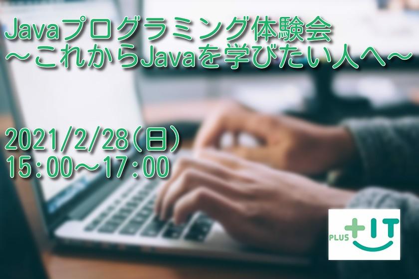 〜Javaプログラミング体験会 ~これからJavaを学びたい人へ~