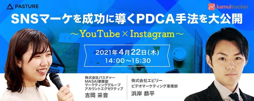 【2社共催】SNSマーケを成功に導くPDCA手法を大公開〜YouTube×Instagram〜