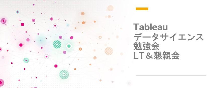 Tableauデータサイエンス勉強会・LT&懇親会 2020-11