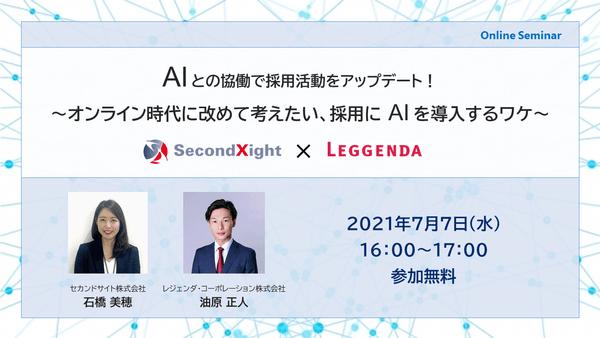 【7/7(水)ウェビナー開催】AIとの協働で採用活動をアップデート! オンライン時代に改めて考えたい、採用にAIを導入するワケ