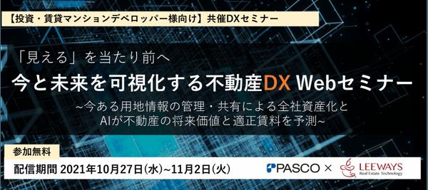 今と未来を可視化する不動産DX Webセミナー