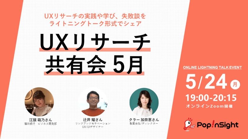 【ライトニングトークイベント】UXリサーチ共有会 5月