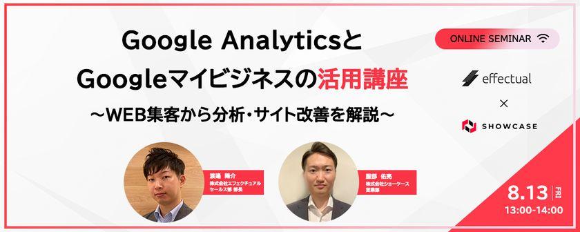 Google AnalyticsとGoogleマイビジネスの活用講座 ~WEB集客から分析・サイト改善を解説~