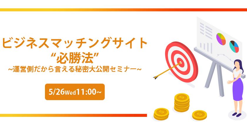 ビジネスマッチングサイト必勝法 ~運営側だから言える秘密大公開セミナー~