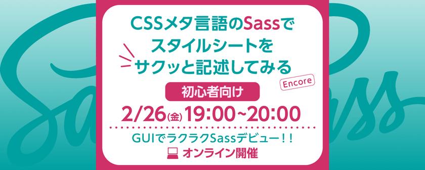 【オンライン開催】初心者向け|CSSメタ言語のSassでスタイルシートをサクッと記述してみる ※お申込みは弊社Webサイトから