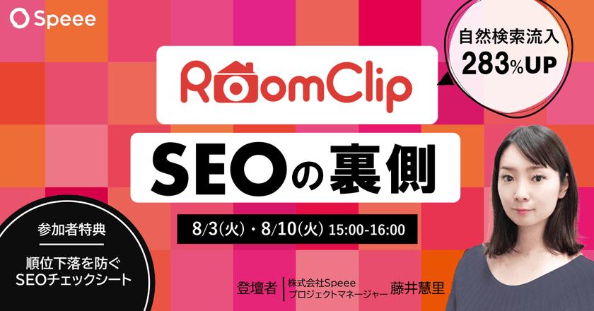 【8/10開催】自然検索流入283%UP!RoomClipのSEOの裏側[参加者特典あり]