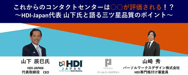 これからのコンタクトセンターは○○が評価される!?~HDI-Japan代表 山下氏と語る三つ星品質のポイント~