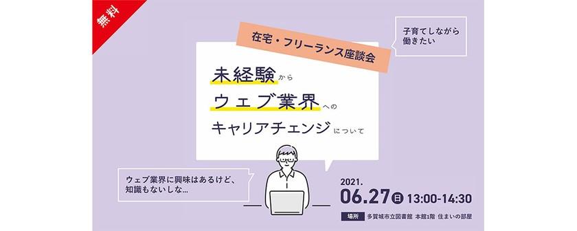 「在宅フリーランス座談会」未経験からウェブ業界へのキャリアチェンジについて   於:多賀城市立図書館 (未経験、主婦ママ歓迎)