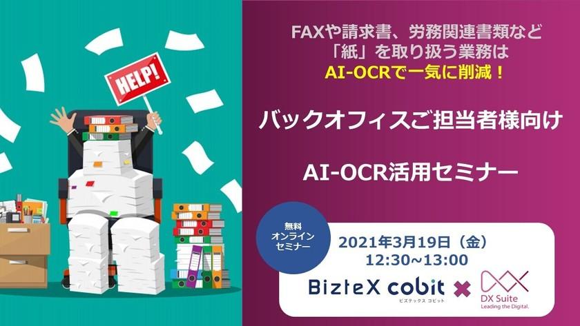 【オンライン】AI-OCR活用オンラインセミナー