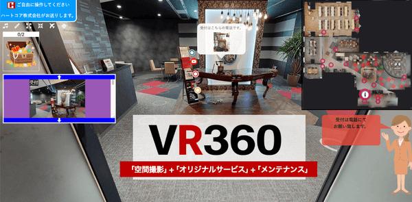 各種メディアでも話題! 業種・業態を問わない最新事例をご紹介!〜3D空間が圧倒的なコストパフォーマンスで作成できる「VR360」〜