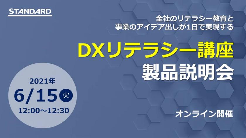 DXリテラシー講座 製品説明会