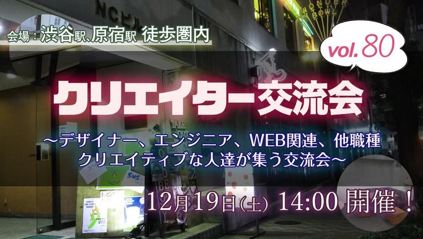 【12/19(土)14時】デザイナー、イラストレーター、アート、エンジニアのクリエイター交流会(渋谷) #80