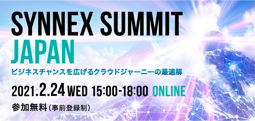 SYNNEX Summit Japan 2021 ビジネスチャンスを広げるクラウドジャーニーの最適解