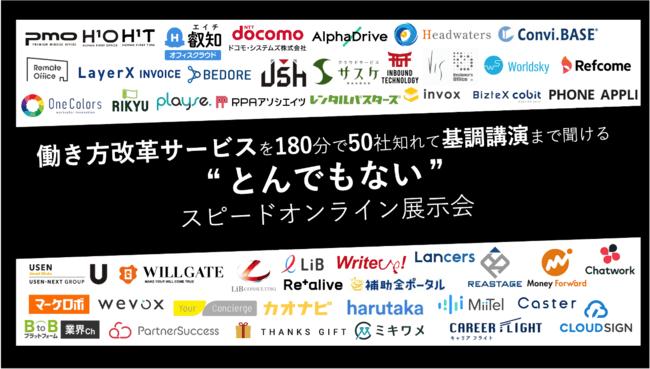 働き⽅改⾰サービスを180分で50社知れるとんでもないスピードオンライン展⽰会