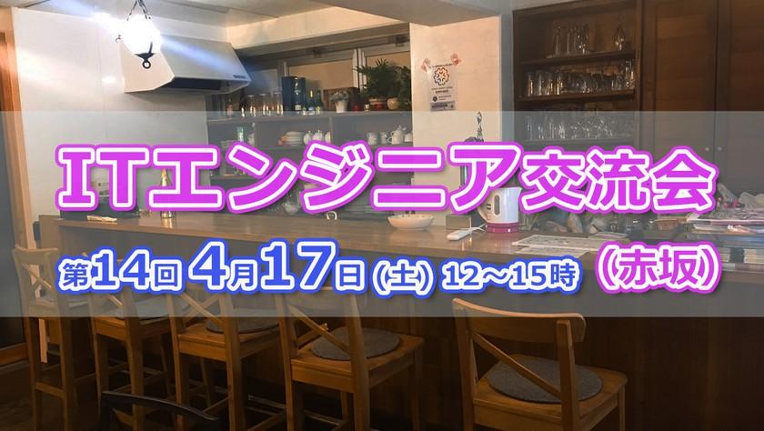 現7名【4/17(土)12~15時】エンジニア交流会 in 赤坂 #14