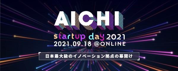 """""""日本最大級のイノベーション拠点の幕開け""""【AICHI STARTUP DAY 2021】 オンラインイベント"""