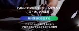 【無料】Pythonでジャンケンゲームを作ろう!8/12(木)19時