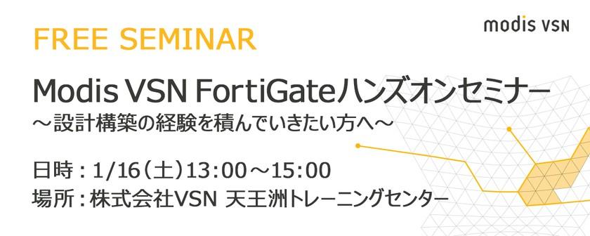 Modis VSN FortiGateハンズオンセミナー(東京開催)