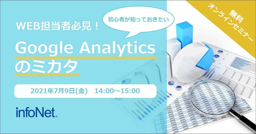 【WEB担当者必見】初心者が知っておきたいGoogle Analyticsのミカタ(初級編)