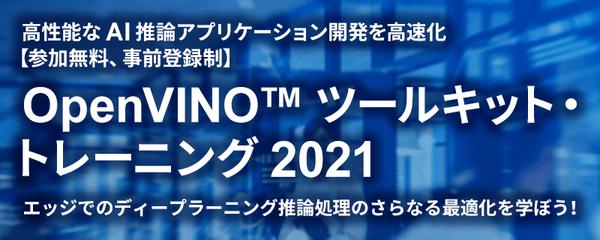 OpenVINO™ ツールキット トレーニング