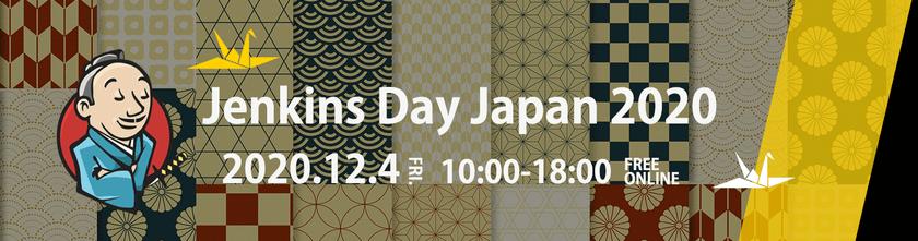 「Jenkins Day Japan 2020」海外講師によるJenkinsの最新情報、CI/CD、DevOpsの取り組みをご紹介