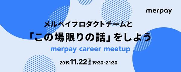 メルペイプロダクトチームと「この場限りの話」をしよう〜merpay career meetup〜