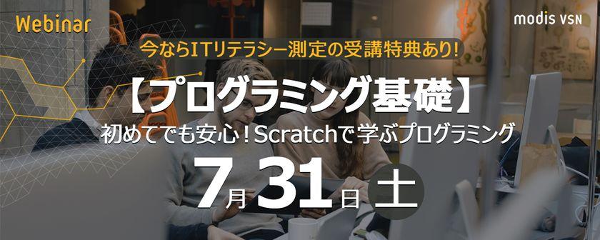 【プログラミング基礎】初めてでも安心!Scratchで学ぶプログラミング(オンライン開催)・7/31