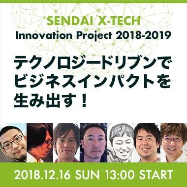 【仙台開催】テクノロジードリブンでビジネスインパクトを生み出す!-最前線でチャレンジをするチームの取組事例を大公開-