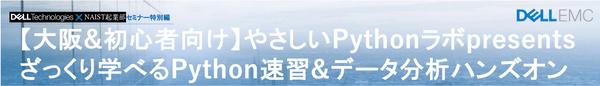 開催中止【大阪・初心者用】ざっくり学べるPython速習&データ分析ハンズオン~やさしいPythonラボ×Dell Technologies×奈良先端科学技術大学院大学 起業部~