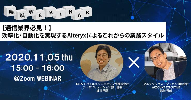 【無料ウェビナー】【通信業界必見!】効率化・自動化を実現するAlteryxによるこれからの業務スタイル