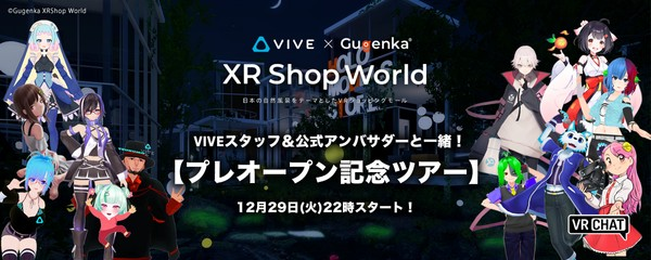 【VRイベント】XRShop World x HTC VIVEストア「プレオープン記念ツアー」